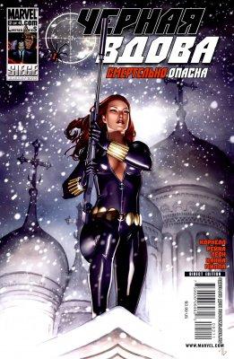 Серия комиксов Черная Вдова: Смертельно Опасна №2