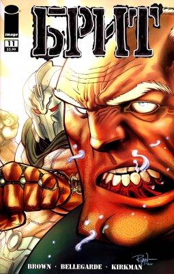 Серия комиксов Брит №11