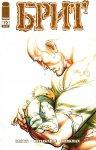 Обложка комикса Брит №12