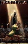Обложка комикса Калигула №5