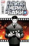 Обложка комикса Капитан Америка И Баки №620