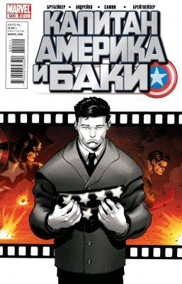 Серия комиксов Капитан Америка И Баки