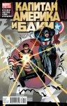 Обложка комикса Капитан Америка И Баки №621