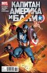 Обложка комикса Капитан Америка И Баки №622