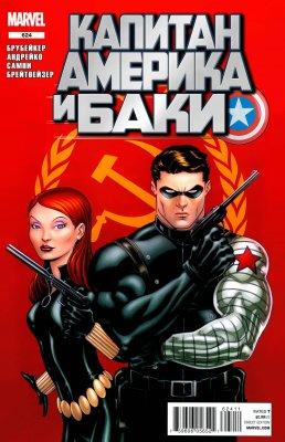 Серия комиксов Капитан Америка И Баки №624