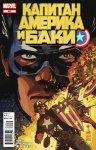 Обложка комикса Капитан Америка И Баки №625