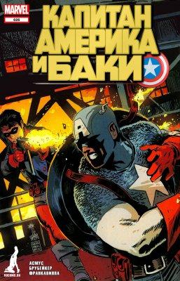 Серия комиксов Капитан Америка И Баки №626