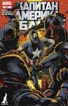 Обложка комикса Капитан Америка И Баки №627