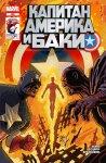 Обложка комикса Капитан Америка И Баки №628