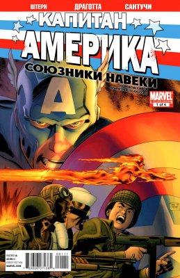 Серия комиксов Капитан Америка: Союзники Навеки