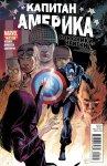Обложка комикса Капитан Америка: Союзники Навеки №2