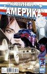 Обложка комикса Капитан Америка: Союзники Навеки №3