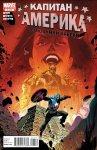 Обложка комикса Капитан Америка: Союзники Навеки №4