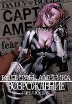 Обложка комикса Капитан Америка: Возрождение №0