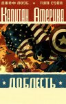 Обложка комикса Капитан Америка: Доблесть №1
