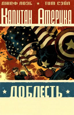 Серия комиксов Капитан Америка: Доблесть