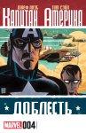 Обложка комикса Капитан Америка: Доблесть №4