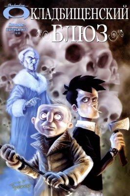 Серия комиксов Кладбищенский Блюз