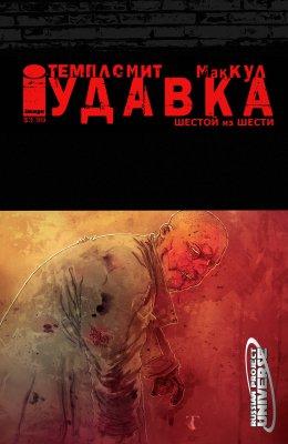 Серия комиксов Удавка №6