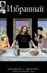 Обложка комикса Избранный №3