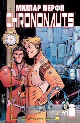 Серия комиксов Хрононавты