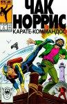 Обложка комикса Чак Норрис и Карате-коммандос №4