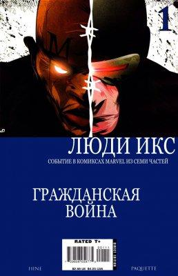 Серия комиксов Гражданская Война: Люди-Икс