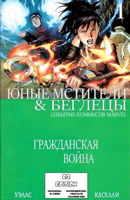 Серия комиксов Гражданская Война: Юные Мстители и Беглецы №1