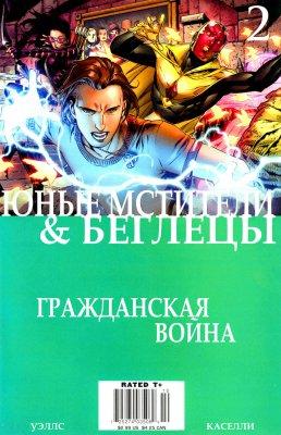 Серия комиксов Гражданская Война: Юные Мстители и Беглецы №2