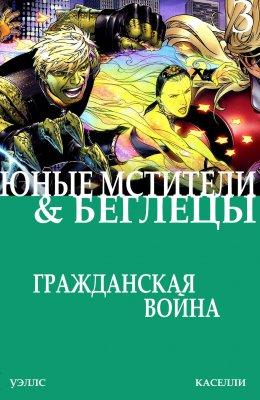 Серия комиксов Гражданская Война: Юные Мстители и Беглецы №3