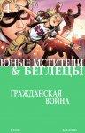 Обложка комикса Гражданская Война: Юные Мстители и Беглецы №4