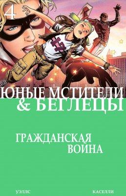 Серия комиксов Гражданская Война: Юные Мстители и Беглецы №4