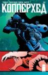 Обложка комикса Копперхед №2