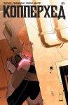 Обложка комикса Копперхед №3