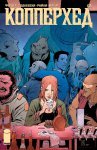 Обложка комикса Копперхед №6