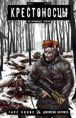Серия комиксов Крестоносцы: Бесплодные Земли №2