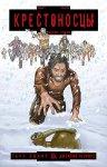 Обложка комикса Крестоносцы: Бесплодные Земли №3