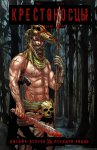 Обложка комикса Крестоносцы: Бесплодные Земли №5