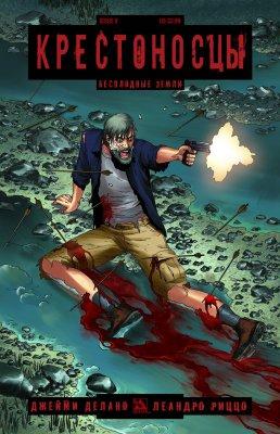 Серия комиксов Крестоносцы: Бесплодные Земли №8