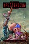 Обложка комикса Крестоносцы: Бесплодные Земли №9