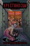 Обложка комикса Крестоносцы: Бесплодные Земли №10