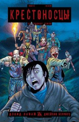 Серия комиксов Крестоносцы: Бесплодные Земли №12