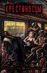 Обложка комикса Крестоносцы: Бесплодные Земли №15