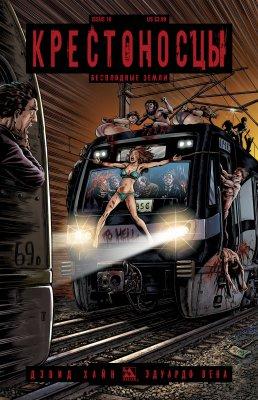 Серия комиксов Крестоносцы: Бесплодные Земли №16