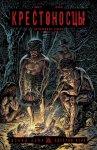 Обложка комикса Крестоносцы: Бесплодные Земли №17