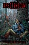 Обложка комикса Крестоносцы: Бесплодные Земли №18