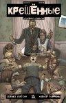 Обложка комикса Крестоносцы: Семейные Ценности №1