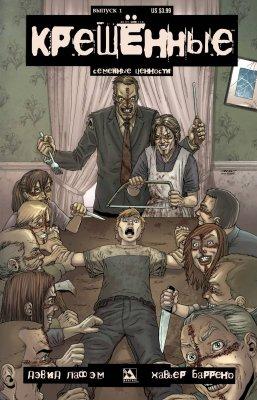 Серия комиксов Крестоносцы: Семейные Ценности