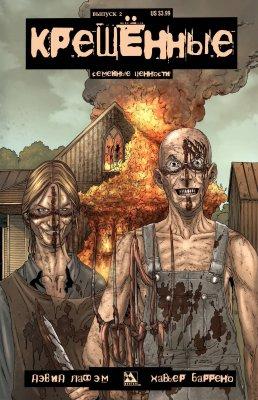 Серия комиксов Крестоносцы: Семейные Ценности №2