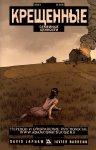 Обложка комикса Крестоносцы: Семейные Ценности №4